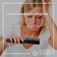 10 интенсивных средств против выпадения волос