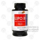 Lipo 8 - жиросжигатель новая формула