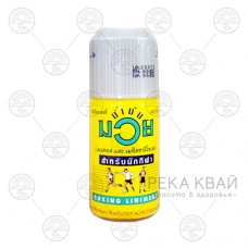 Boxing Liniment Namman Muay - обезболивающее и разогревающее массажное масло