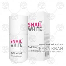 Ночная укрепляющая маска для лица с фильтратом улитки Snail White