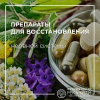 Препараты для восстановления нервной системы
