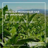 Зеленый молочный чай из Тайланда: полезные свойства